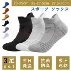 靴下 メンズ スポーツ くるぶし セット 厚手 激安 30CM