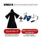 《光るコスプレ 2点セット》 ローブ + 光るマスク(butterfly) ELワイヤー で 光る マスク ハロウィン 魔女 魔法使い ハリーポッタ