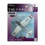 童友社 1/72 アメリカ空軍 T-6G テキサン 塗装済み完成品 No.17