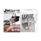 【2B】 【アウトレット 小箱痛み品】 カフェレオ 1/144 J-Wings監修 ミリタリーエアクラフト Vol.3 ベトナム航空戦 A-6A V