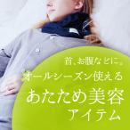 \ポイント10倍/Sleepdays(スリープデイズ) リカバリー マルチウェア(公式店)(日本製 睡眠 ネックウォーマー 快眠 不眠 ぐっすり)