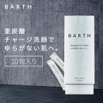 (公式店)BARTH 重炭酸 パウダー 洗顔料 10包(炭酸 洗顔 毛穴 無添加)