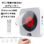 卓上CDプレーヤー 卓上&壁掛け式 ポータブル CDラジオ HiFi高音質 Bluetooth/CD/FM/USB/A対応 日本語説明書付き 送料無料