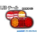 LED テールランプ 小 汎用 防水 左用右用 セット