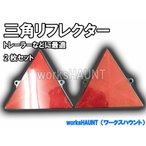三角反射板 2枚入り 汎用 リフレクター