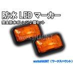 LED マーカー 小 オレンジ 2個入り 汎用 防水 車幅灯