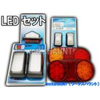 New LED テールランプ 小 フルセット クリアー 防水 汎用