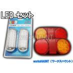 New LED テールランプ 小 左右 LED バックランプ 2個入り 2点セット