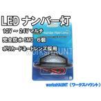 LED ナンバー灯 汎用 防水 12V 24V