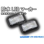 LED マーカー 小 クリア 2個入り 汎用 防水 車幅灯