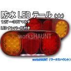 LED テールランプ 大 左用右用 セット 12V 24V 兼用 汎用 防水