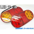 New LED テールランプ 小 左右 SMD 防水 汎用