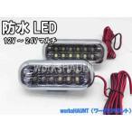 LED バックランプ ポジションランプ 防水 車幅灯 デイライト 2個入り 汎用