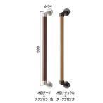 屋外用手すりセット 外玄関 勝手口 外部出入り口用 壁付け手すり 600