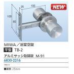 ドアノブ MIWA純正 浴室用 空錠(カギなし)、[BS100]、TB-2 平型