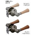 ドアのノブをレバーハンドルへ交換セット:木製 バリアフリーレバー錠 チューブラ空錠付[BS50・60兼用]