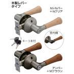 ドアのノブをレバーハンドルへ交換セット:木製 バリアフリーレバー錠 チューブラ鍵付間仕切錠付[BS50・60兼用]