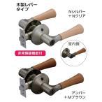ドアのノブをレバーハンドルへ交換セット:木製 バリアフリーレバー錠 チューブラトイレ錠付[BS50・60兼用]