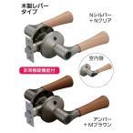 ドアのノブをレバーハンドルへ交換セット:木製 バリアフリーレバー錠 チューブラ間仕切錠付[BS50・60兼用]
