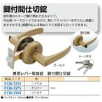 玄関ドアノブをレバーハンドルへ交換、鍵付き間仕切錠60