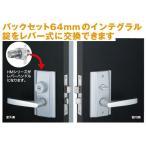 玄関ドアのノブをレバーハンドルへの交換セット、MIWA純正アルミ 玄関ドアレバー 鍵付き[BS64]