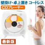 CDプレーヤー DVD 壁掛け HDMI リモコン付き 1080p 出力 テレビ USB充電 Bluetooth USBメモリ対応 イヤホン接続可 プレーヤー リピート再生機能 ポータブル