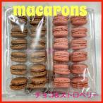 洋菓子 冷凍マカロン チョコレート&ストロベリー 2種類セット(12個×2パック)冷凍食品 デザート スイーツ