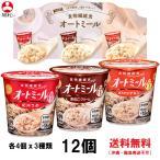 旭松食品 オートミール 各4個x3種類 計12個 送料無料(沖縄・離島発送不可)