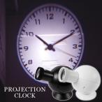 Projection Clock プロジェクションクロック プロジェクター 時計 クロック 掛け時計 置時計