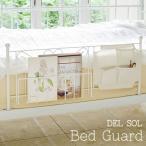 ベッドガード 転落防止 ベッド 収納 ベッドガード