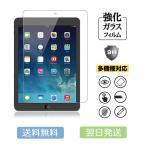 iPad 強化ガラスフィルム 高光沢 クリア 2021 pro11 10.9 Air4 10.2 第8世代 第7世代 9.7 mini 10.5スクリーン保護 メール便送料無料