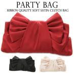 パーティーバッグ クラッチバッグ ドレス用 バッグ パーティードレス パール リボンモチーフがま口 上質柔らかサテンクラッチバッグ bgi126