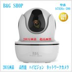 防犯カメラ ネットワークカメラ  ベビーモニター  WEBカメラ IPカメラ 200万画素 スマホ タブレット対応  B&G Vstarcam社  b7326s-200