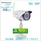 ネットワークカメラ  防犯カメラ 防水室外用 vstarcam c7815wip 100万画素 日本語対応 スマホ タブレット パソコン対応 WiFi対応 セキュリティーカメラ