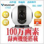 防犯カメラ 録画装置不要 SDカード録画 ネットワークカメラ ベビーモニター Vstarcam C7823WIP  100万画素 スマートフォン PC タブレットPC対応