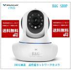 ネットワークカメラ  ベビーモニター 防犯カメラ  100万画素  vstarcam c7825 遠隔操作  赤外線暗視  セキュリティーカメラ WEBカメラ ワイヤレス対応
