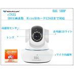 防犯カメラ 録画機能付き ワイヤレス ネットワークカメラ ベビーモニター IPカメラ WEBカメラ100万画素 日本語対応スマートフォンPCタブレットPC対応
