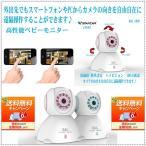 ペット見守る ペット監視 ネットワークカメラ WiFiカメラ  ベビーモニター ペットモニター100万画素  遠隔操作 iPhone iPad スマホ タブレットPC対応