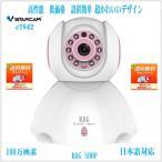 ネットワークカメラ ベビーモニター 出産お祝い 高齢者介護 ペット見守る 録画装置不要 防犯カメラ WiFi対応 スマホ PC タブレットPC対応  WEBカメラ