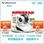 防犯カメラ ネットワークカメラ ベビーモニター 日本語対応  IPカメラ  WiFi対応 セキュリティーカメラ WEBカメラ 出産祝い 高性能 低価格