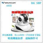 防犯カメラ Vstarcam T6835WIP ネットワークカメラ ベビーモニター ペットモニター IPカメラ  WiFi無線カメラ セキュリティーカメラ WEBカメラ
