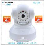 防犯カメラ 録画機能付き ネットワークカメラ ベビーモニター ペットカメラ IPカメラ WEBカメラ MIcroSDカード録画 スマートフォン タブレット対応