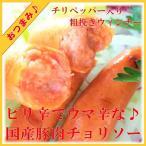 天然腸国産豚肉の粗挽きソーセージです  1パック約200g   賞味期限 約15日  チリペッパー入りのピリッと辛いチョリソ...