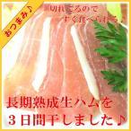 国産 豚肉 生ハムジャーキー 乾燥 生ハム 冷燻 長期熟成 お取り寄せ グルメ 手作り ハム ソーセージ 腸詰屋