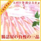 国産 豚肉【 ベーコン 】豚肉 バラ肉 の 燻製 スモーク 熟…