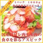 シンケンズルチェ アスピック ゼラチンハム 国産 ヒレ肉モモ肉のゼリーよせ