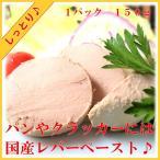 国産 豚肉 レバーペースト レバー ヴルスト ファイン パン食 クラッカー お取り寄せ グルメ 手作り ハム ソーセージ 腸詰屋