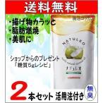 ココナッツオイル ナチュレオ 2本セット 送料無料 大