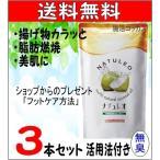 ココナッツオイル ナチュレオ 3本セット 送料無料 無臭 糖質オフ ダイエット 912g 食用 天然 100% レシピ付き活用法とフェイシャル方法プレゼント数量限定