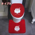 3点セット トイレマット クリスマス トイレマットセット ふたカバー 足元マット 便座シート 可愛い 室内滑り止め